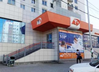 Азиатско-Тихоокеанский банк готовят к продаже
