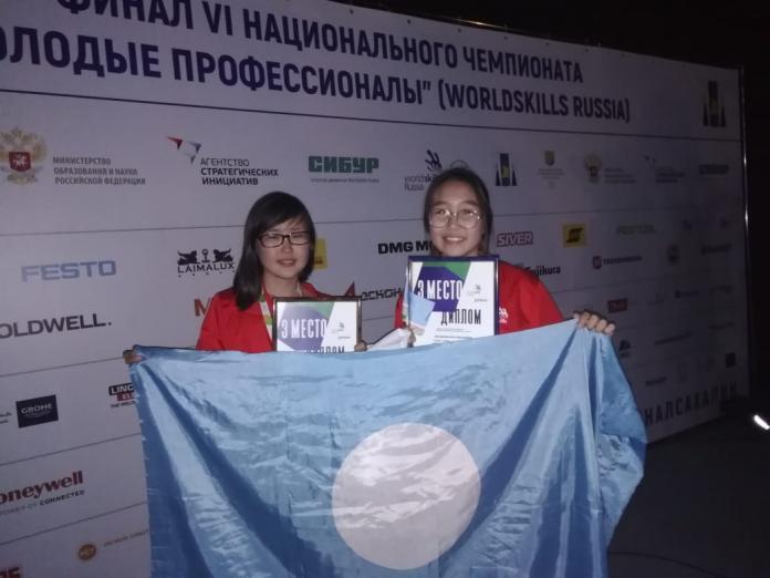 Участницы из Якутии заняли III место в компетенции