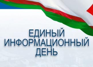 24 августа – Единый информационный день в Якутске