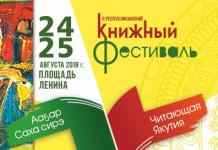 24-25 августа в Якутске пройдет книжный фестиваль «Читающая Якутия»