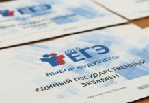 С 6 августа начинается прием заявлений на участие в ЕГЭ в сентябрьские сроки