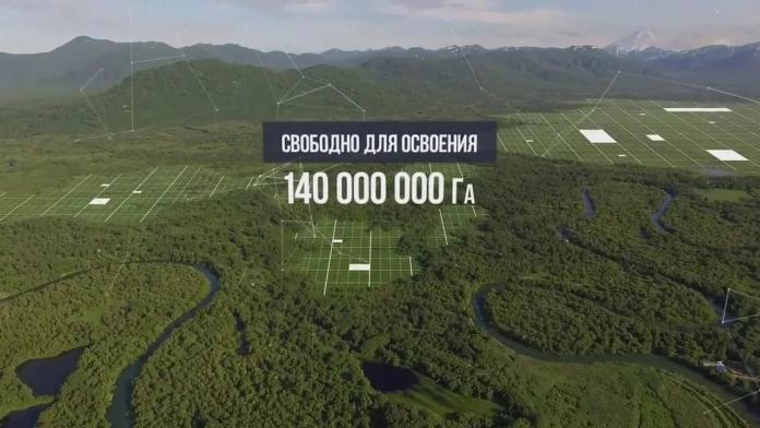 Дальневосточный гектар - для строительства жилья.