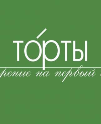 Тест: Насколько хорошо вы знаете русский язык?