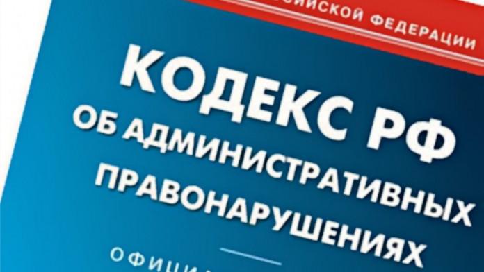 Штраф в три тысячи рублей получили главы трех муниципалитетов Якутии