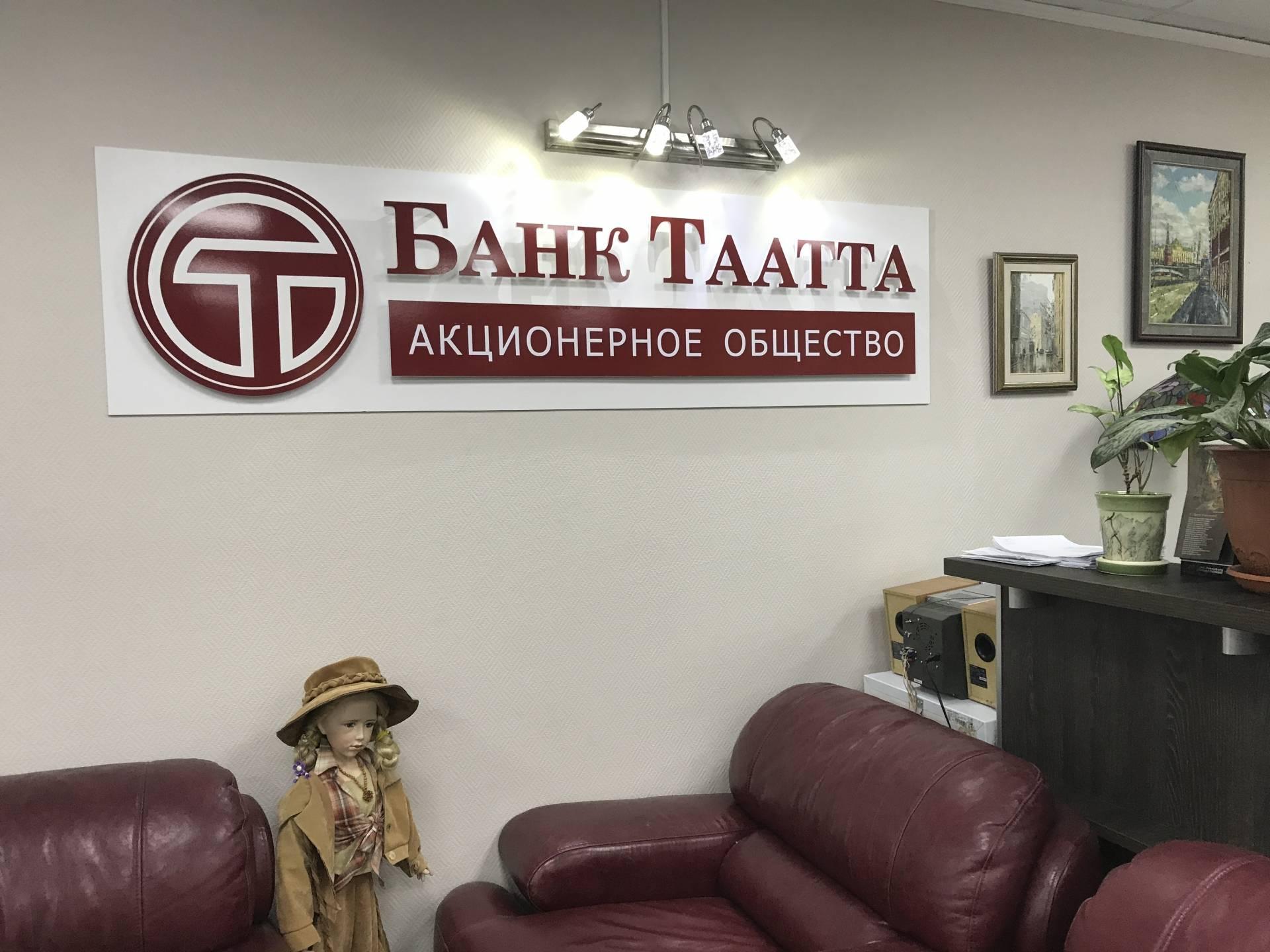 Хищения вбанке «Таатта» превысили 4,2 млрд руб. — Центробанк