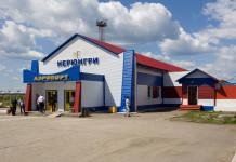 Аэропорт «Нерюнгри» будет реконструирован