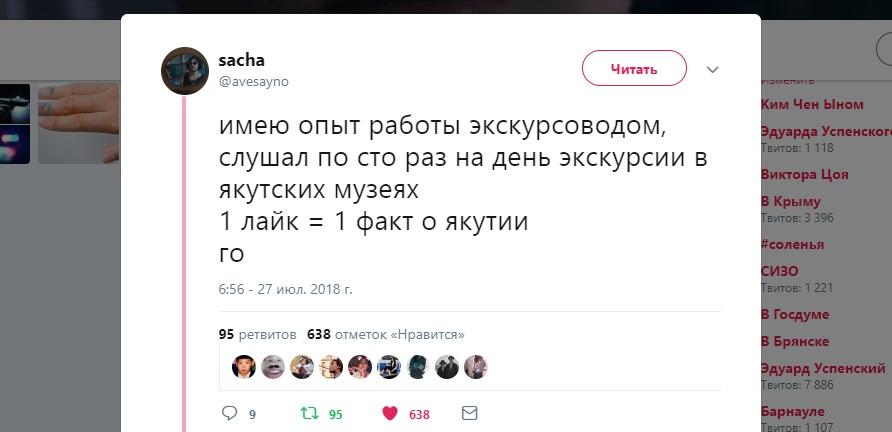 Один лайк - один факт