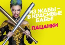 Якутянка стала участницей реалити-шоу «Пацанки» на канале «Пятница»