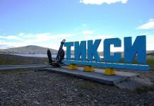 Тикси