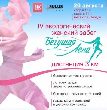 26 августа в Якутске пройдет IV экологический женский забег «Бегущая Лена»