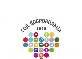 В Якутске пройдет образовательный форум волонтеров