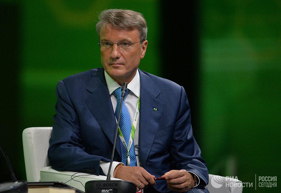 Герман Греф считает, что президент максимально смягчил пенсионные изменения