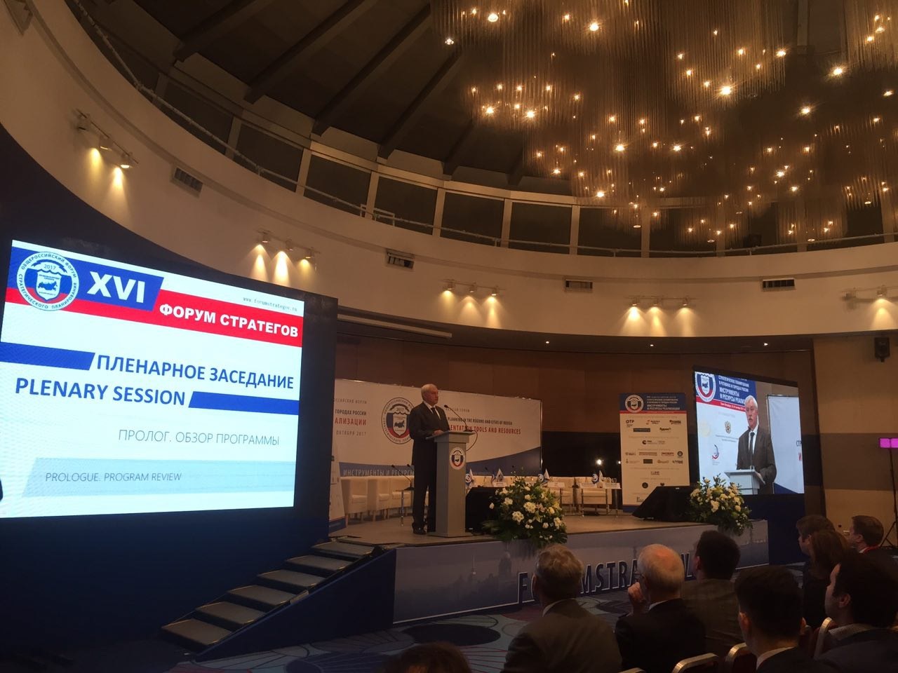 Якутск вышел в полуфинал конкурса муниципальных стратегий