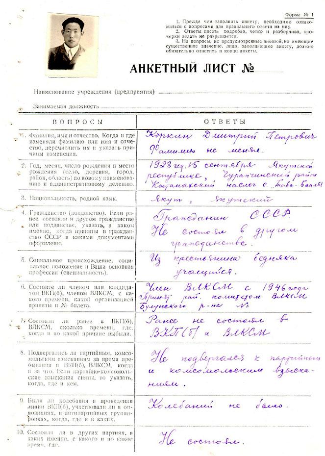 Анкета Дмитрия Коркина