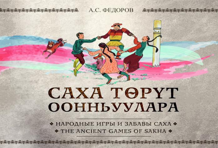 Книги издательства «Бичик» признаны лучшими в межрегиональном конкурсе