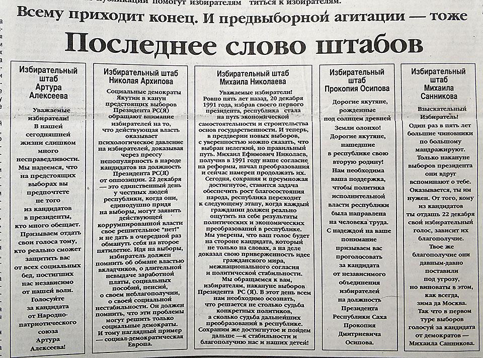 Эволюция выборов: Как проходили главные избирательные кампании в Якутии. Часть II