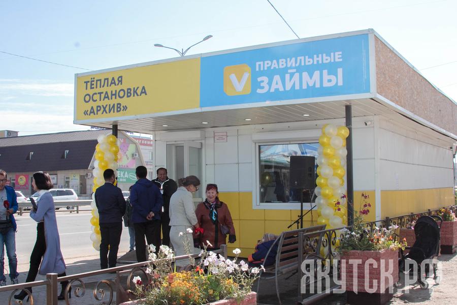 В Якутске открылась двадцатая теплая остановка
