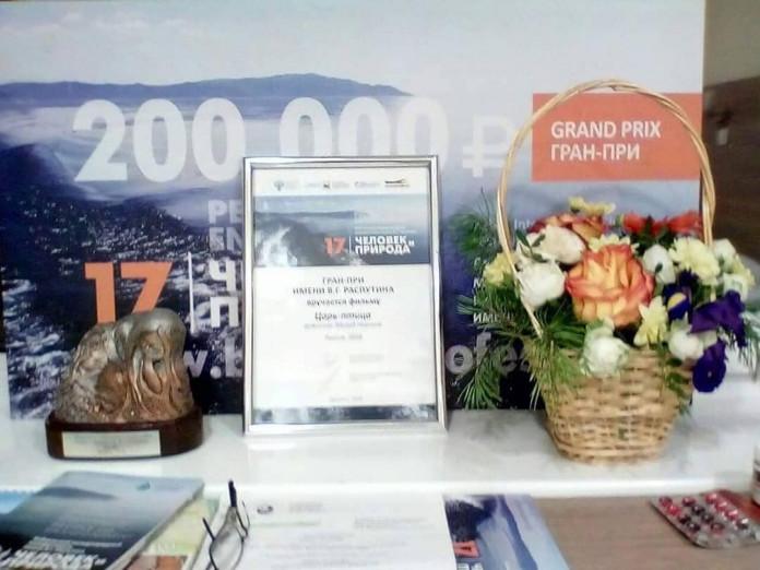 «Царь-птица» получила главный приз на кинофестивале «Человек и природа» в Иркутске