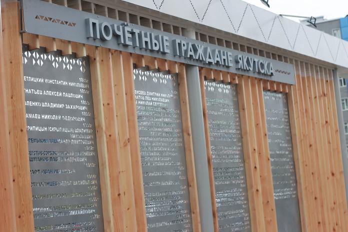 В центре Якутска открыли доску «Почётные граждане города»