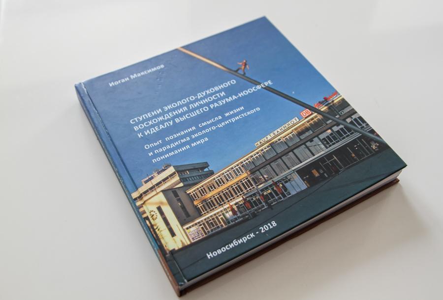 В Якутске презентовали книгу о ноосфере
