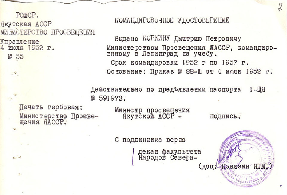 """Наши люди"": Тренер Дмитрий Коркин"