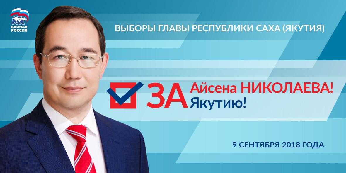 9 сентября голосуем за Айсена Николаева!