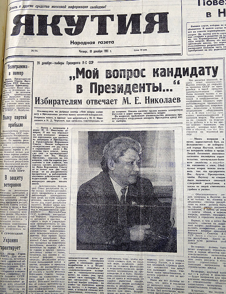 Эволюция выборов: Как проходили основные кампании в Якутии. Часть I