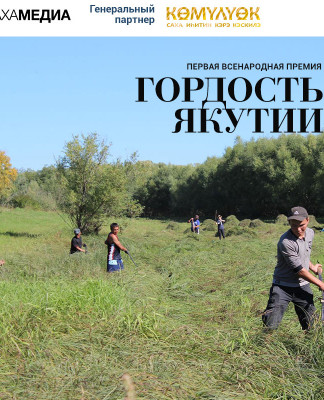 Голосование за кандидатов в номинации «Труженик села» стартует 1 октября
