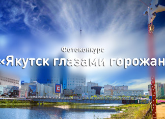 Подведены итоги конкурса «Якутск глазами горожан – 2018»