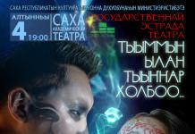 Театр эстрады готовит музыкальный спектакль по мотивам пьесы «Лоокуут и Ньургуhун»
