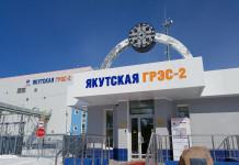 Энергетики в течение получаса восстановили электроснабжение потребителей Якутска