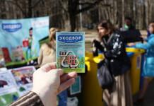 """Учителей Якутии приглашают принять участие в конкурсе """"Школьный экодвор"""""""