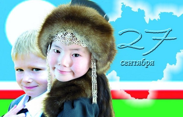 Сахамин Афанасьев: С Днем государственности Республики Саха (Якутия)!