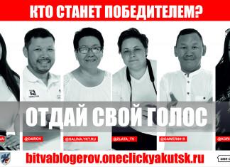 Победителя проекта «Битва блогеров» в Якутске узнаем 9 сентября