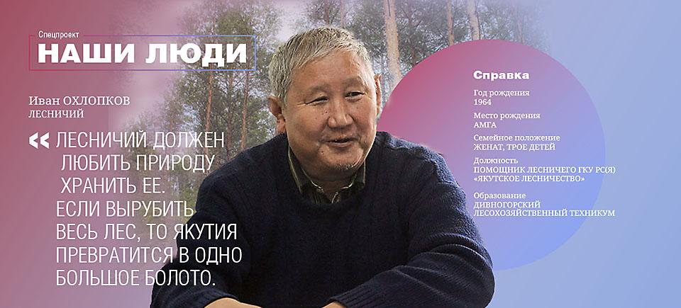 """""""Наши люди"""": Лесничий Иван Охлопков"""