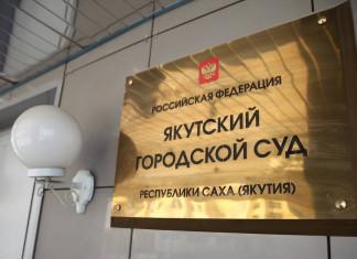 """Ресто-бар """"Пивной"""" закрыт решением Якутского городского суда"""