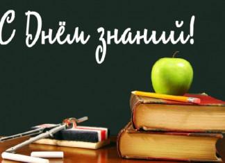 Окружная администрация города Якутска поздравляет с Днем знаний