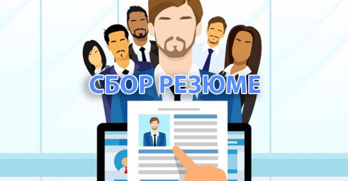 Центр занятости Якутска предлагает вакансии для трудоустройства