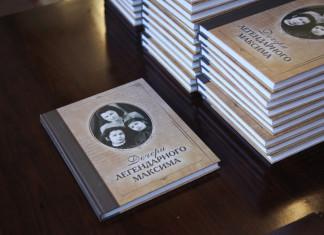 В СВФУ прошла презентация книги о дочерях Максима Аммосова