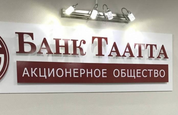 Администрация банка