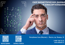 Технология, которая облегчает жизнь: Зачем сдавать в банк биометрические данные?