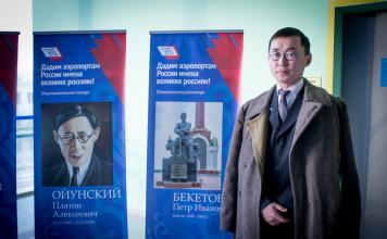 Сфотографируйся с Ойунским и Бекетовым и получи приз