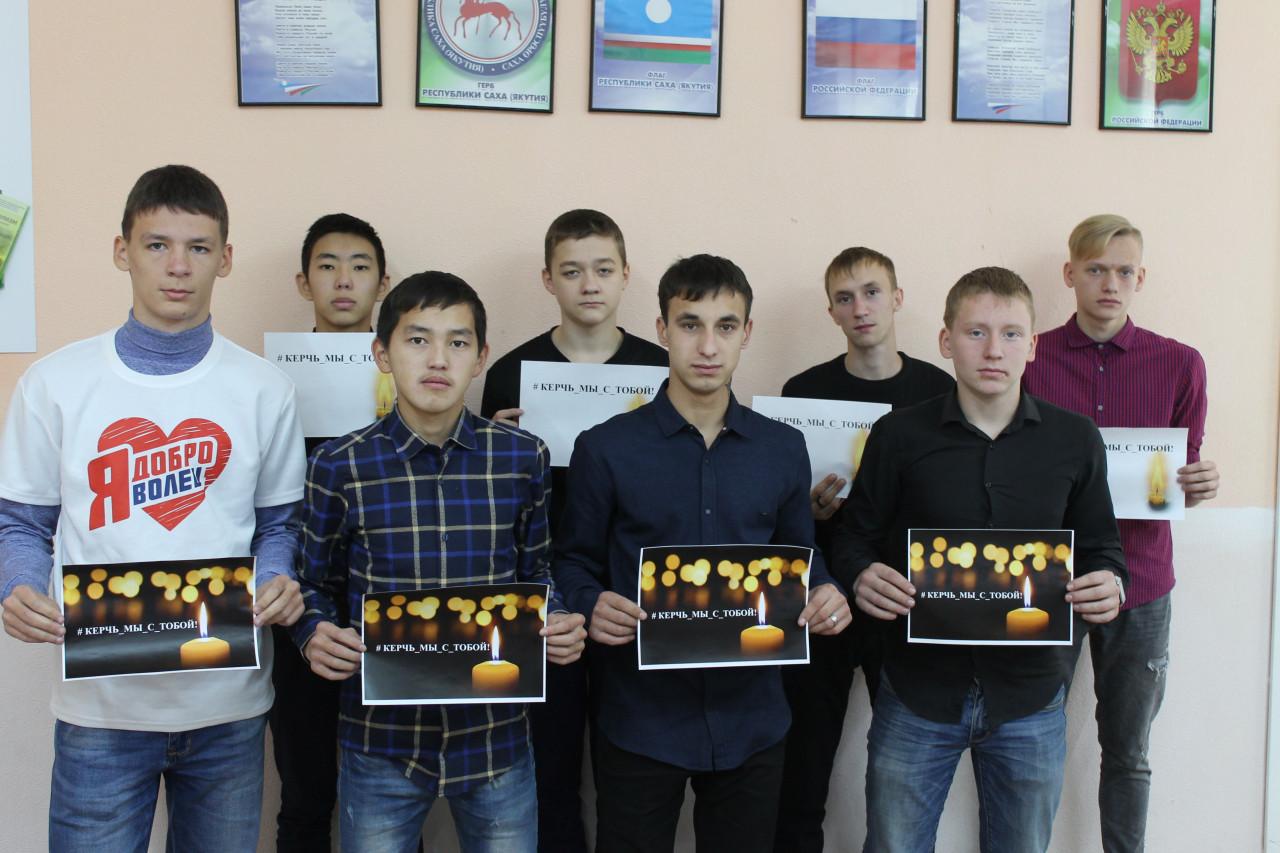 В Мирнинском колледже провели акцию «Керчь, мы с тобой!»