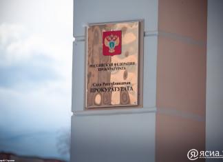 Прокуратура Якутии взяла на контроль ситуацию с пожарными в Кангалассах
