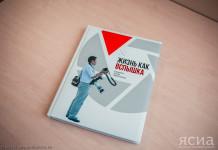 Вышла в свет книга памяти фотографа Олега Николаева