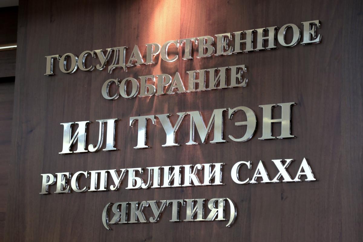 Глава Якутии назвал главную проблему местного парламента