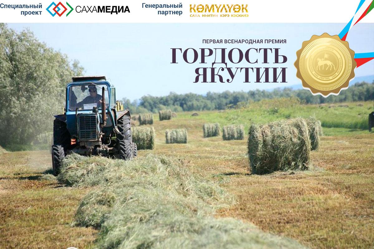 «Гордость Якутии»: Кто из тружеников села лидирует на 2 октября