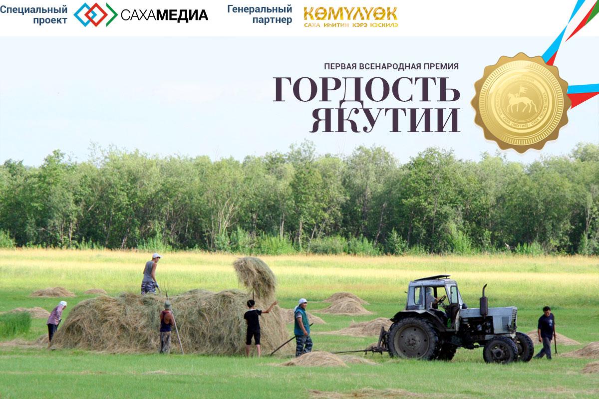 «Гордость Якутии»: Кто из тружеников села лидирует на 4 октября