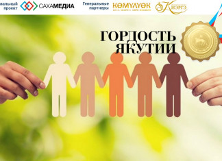 «Гордость Якутии»: Кто из добровольцев лидирует на 30 октября