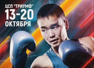 Первые бои чемпионата России по боксу в Якутске стартуют 13 октября
